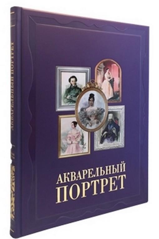Подарочное издание Акварельный портрет