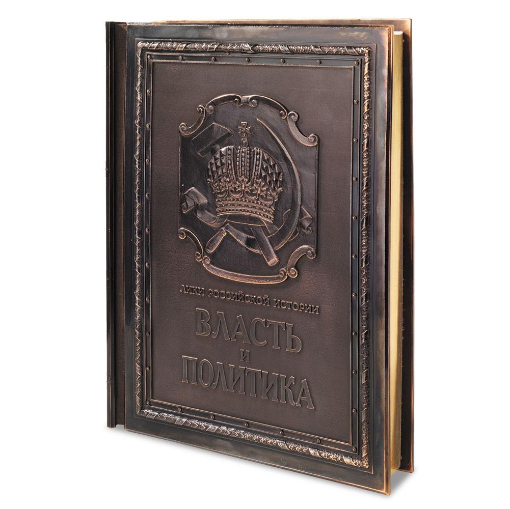 Книга «Власть и политика», подарочное издание