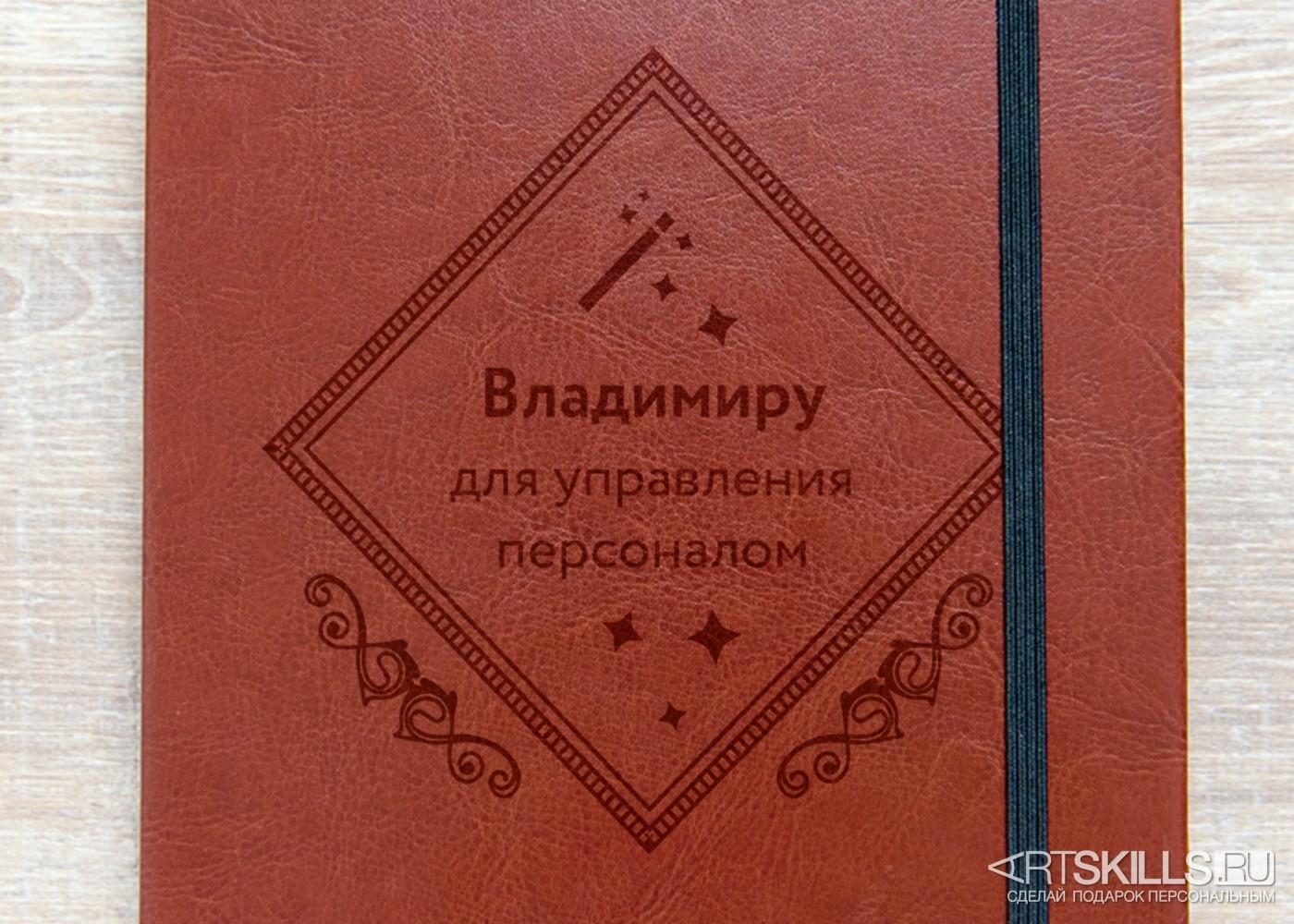 Записная книжка «Успешный кадр» с гравировкой