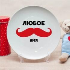 Именная тарелка Красные усы