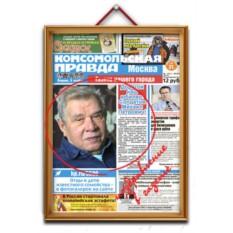 Современная газета с поздравлением в электронном виде
