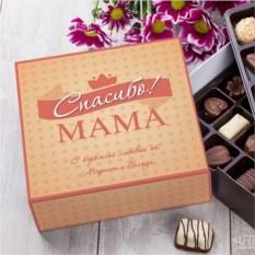 Бельгийский шоколад в подарочной упаковке Спасибо, мама!