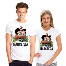 Парные футболки Навсегда
