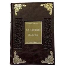 Подарочная книга 48 Законов Власти
