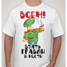 Мужская футболка Всем! Взять грабли