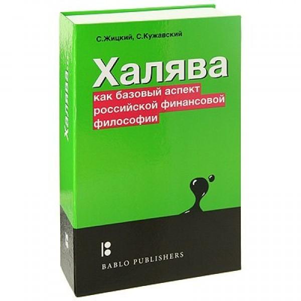 Книга-сейф Халява