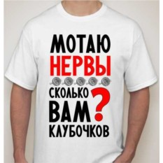 Мужская футболка Мотаю нервы