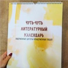 Настенный календарь Писатели