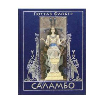 Роман «Саламбо»