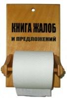 Подставка для туалетной бумаги Книга жалоб и предложений