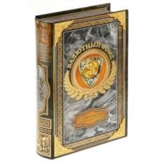 Книга-сейф Валютный фонд