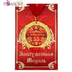 Подарочная медаль в открытке С юбилеем 55 лет