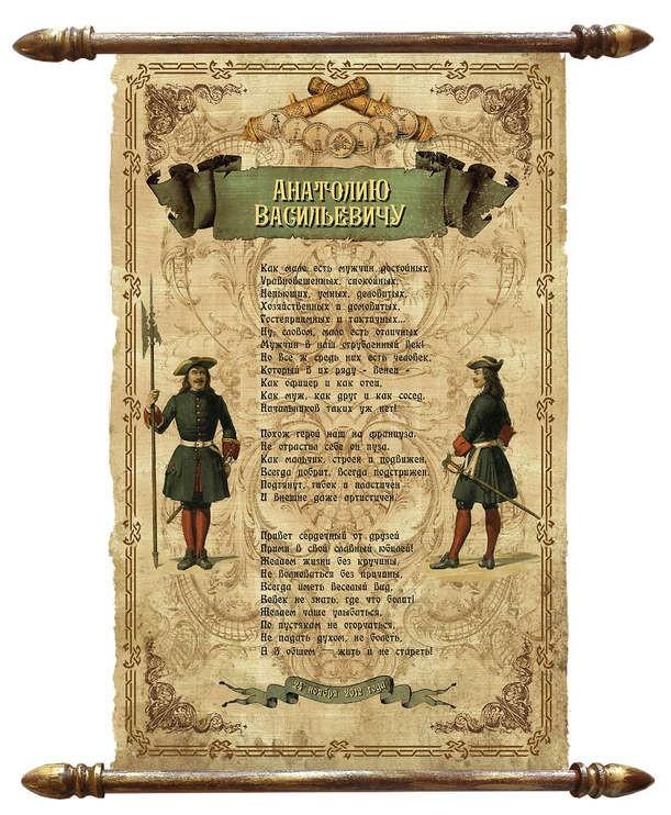 Папирус Поздравление в стихах в стиле Петра I