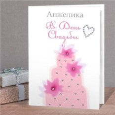 Именная открытка В день свадьбы