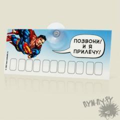 АвтоВизитка Супермен