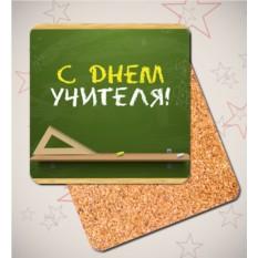 Подставка под кружку «Поздравляем учителя!»