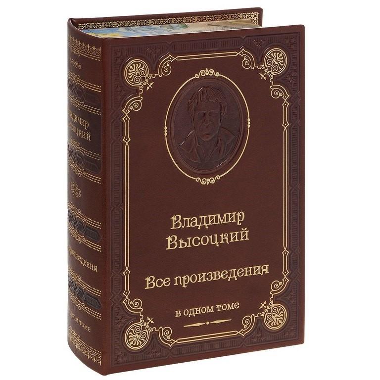 Владимир Высоцкий Все произведения