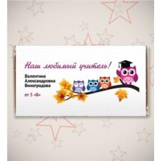 Именная шоколадная открытка «Наш любимый учитель»