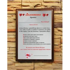 Подарочный диплом (плакетка) Валентинка (для парня)