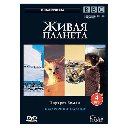 «Живая планета» — издание BBC на 4 DVD