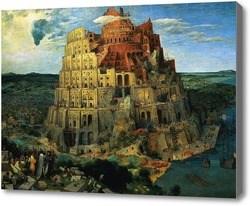 Репродукция картины Вавилонская башня