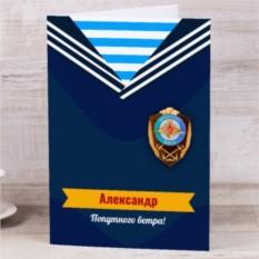 Именная открытка День ВМФ