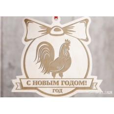 Деревянная ёлочная игрушка «Символ года»