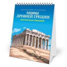 Именной настольный календарь Мифы Древней Греции!