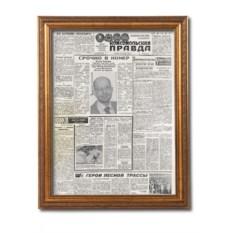Поздравительная газета на день рождения 40 лет в раме