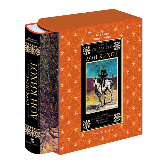 Книга «Дон Кихот»