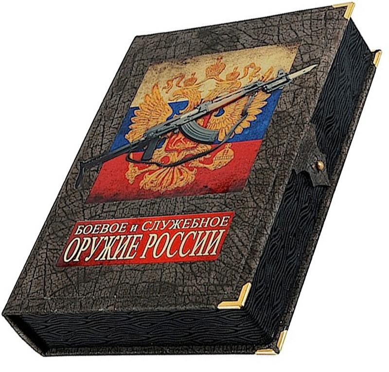 Книга Боевое и служебное оружие России (в коробе)