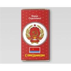 Именная шоколадная открытка «Герб Украинской ССР»
