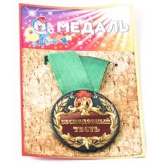 Медаль Бесподобный тесть