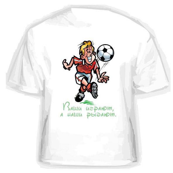 Футболка «Ваши играют»