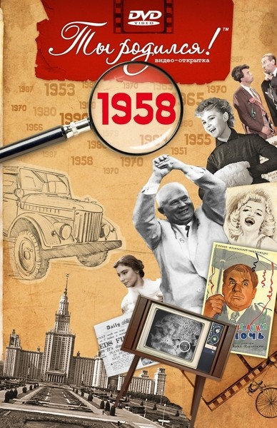 Видео открытка Ты родился! 1958 год