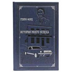 Подарочное издание «Генри Форд История моего успеха»