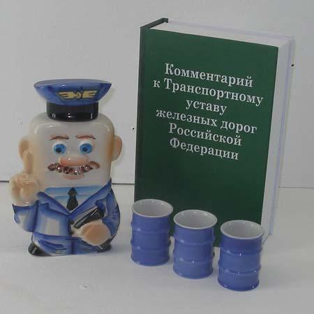 Подарок таможеннику: «Транспортный устав»