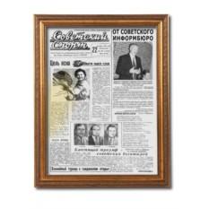 Поздравительная газета на день рождения 70 лет в раме Люкс