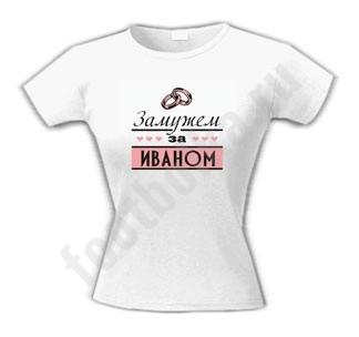 Женская футболка Замужем за Иваном