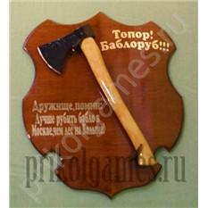 Панно Топор-Баблоруб: Лучше рубить бабло в Москве