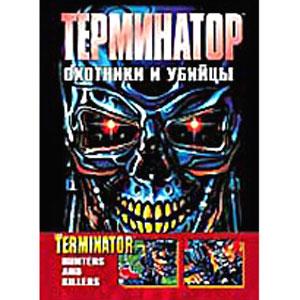 Т. Смит Терминатор  «Охотники и убийцы»