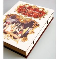 Родословная книга Эрмитаж в футляре