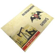 Обложка на паспорт кожаная Российская Империя