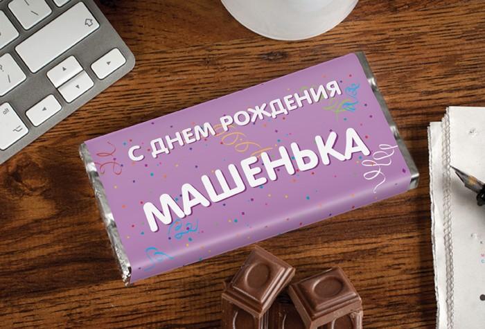 Именные шоколадки своими руками