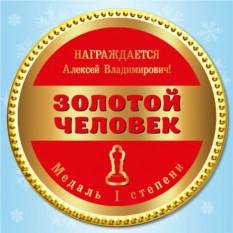 Именная шоколадная медаль «Золотой человек»