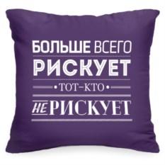 Декоративная подушка с цитатой Больше всего рискует...
