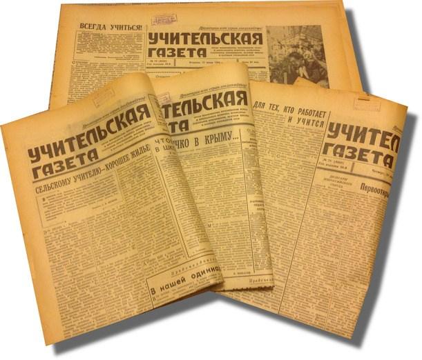 Старая Учительская газета