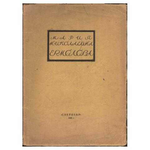 Книга «Мария Ермолова»