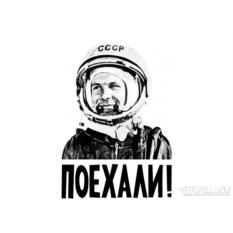 Женская футболка «Гагарин. Поехали»