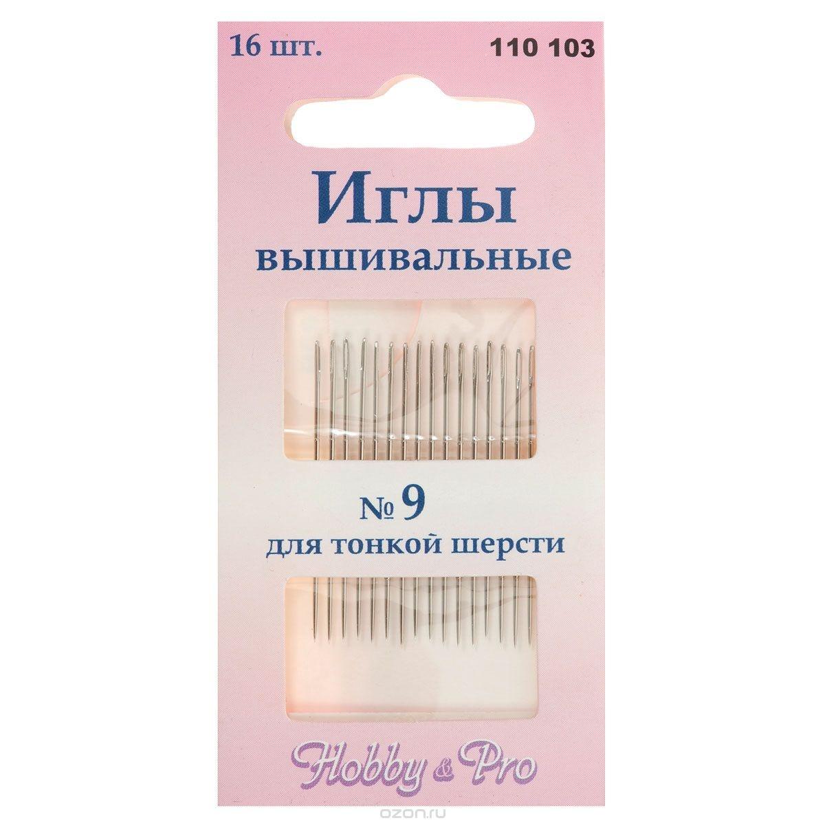 Набор ручных игл Hobby&Pro, для тонкой шерсти, №9, 16 шт